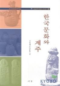 한국문화와 제주