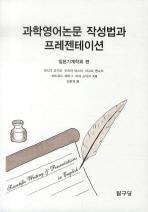 과학영어논문 작성법과 프레젠테이션
