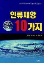 인류재앙 10가지
