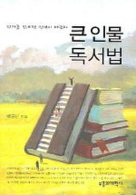 큰 인물 독서법