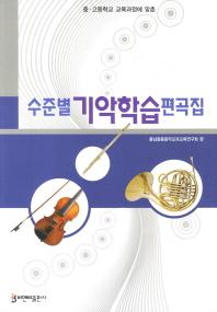 중 고등학교 교육과정에 맞춘 수준별 기악학습 편곡집