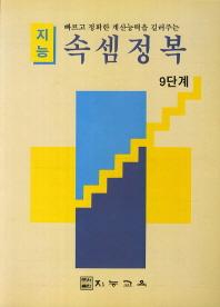 지능 속셈정복(9단계)
