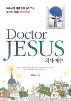 의사 예수