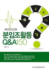 분임조활동 Q&A 150