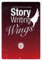 STORY WRITING WINGS. 2: SYMPHONY