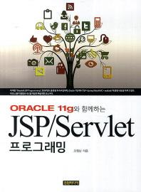 Oracle 11g와 함께하는 JSP/Servlet 프로그래밍