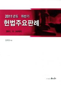 2011학년도 하반기 헌법주요판례
