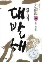 김홍신의 대발해. 6