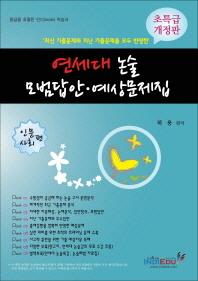 연세대 논술 모범답안 예상문제집: 인문 사회편(2013)