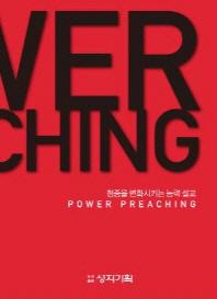 청중을 변화시키는 능력설교 POWER PREACHING
