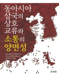 동아시아 삼국의 상호교류와 소통의 양면성