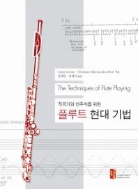 작곡가와 연주자를 위한 플루트 현대 기법