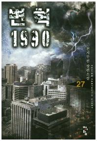 변혁 1990. 27