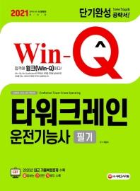 Win-Q 타워크레인운전기능사 필기 단기완성(2021)