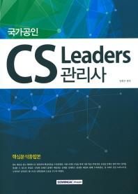 CS 리더스(CS Leaders) 관리사 핵심분석종합본