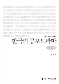 한국의 공포드라마(큰글씨책)