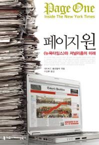 페이지 원
