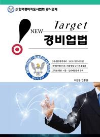 New Target 경비업법(2020)