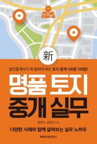 신 명품 토지 중개 실무