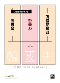최영욱 한국사 기출문제집(2021)