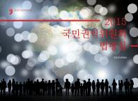 국민권익위원회법령집(2015)