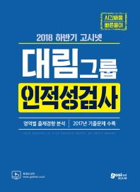 대림그룹 인적성검사(2018)