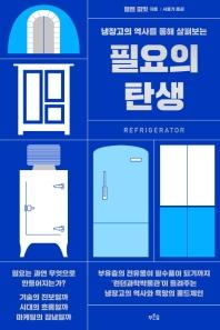 냉장고의 역사를 통해 살펴보는 필요의 탄생