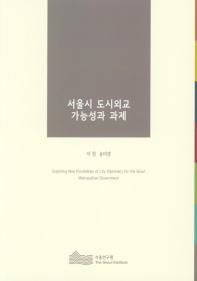 서울시 도시외교 가능성과 과제