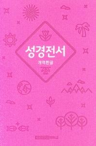성경전서(개역한글/핑크/62HB/단본/지퍼)