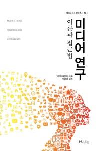 미디어 연구: 이론과 접근법