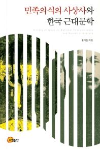 민족의식의 사상사와 한국 근대문학
