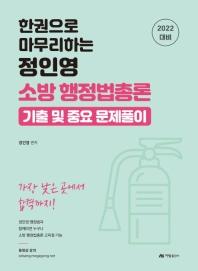한권으로 마무리하는 정인영 소방 행정법총론 기출 및 중요문제풀이(2022)