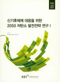 신기후체제 대응을 위한 2050 저탄소 발전전략 연구. 1