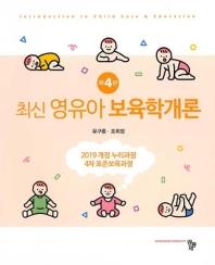 최신 영유아 보육학개론