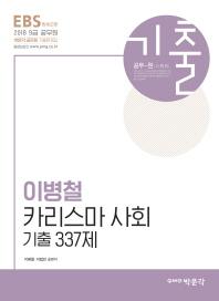 EBS 이병철 카리스마 사회 기출 337제(2018)