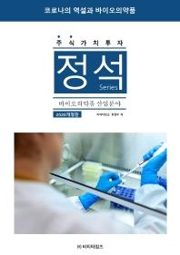 주식가치투자 정석시리즈: 바이오의약품 산업분야(2020)