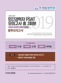 프라임법학원 민간경력자 PSAT 봉투모의고사(총 3회분)(2019)