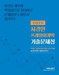 커넥츠 공단기 사경인 프레임회계학 기출문제집(2020)