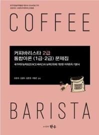 커피바리스타 2급 통합이론(1급, 2급)문제집