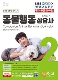 동물행동상담사 2급(2020)