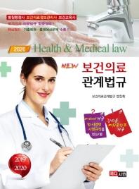 보건의료관계법규(2019-2020)