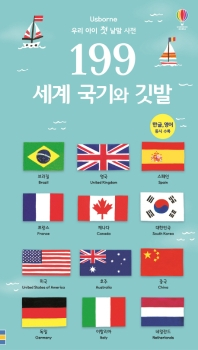199 세계 국기와 깃발