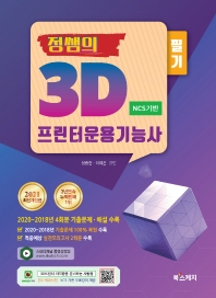 NCS기반 정쌤의 3D 프린터운용기능사 필기(2021)