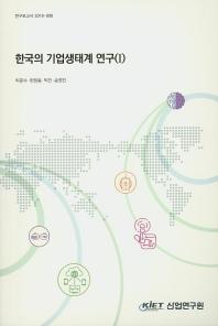 한국의 기업생태계 연구. 1