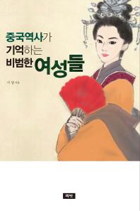 중국역사가 기억하는 비범한 여성들