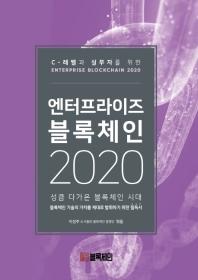 엔터프라이즈 블록체인 2020