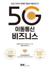 5G 이동통신 비즈니스