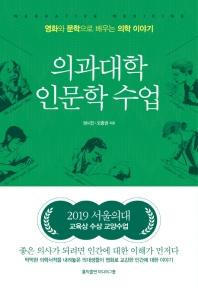의과대학 인문학 수업