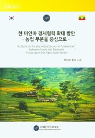한 미얀마 경제협력 확대 방안-농업 부문을 중심으로