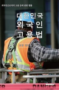 대한민국 외국인고용법(외국인근로자의 고용 등에 관한 법률)  : 교양 법령집 시리즈
